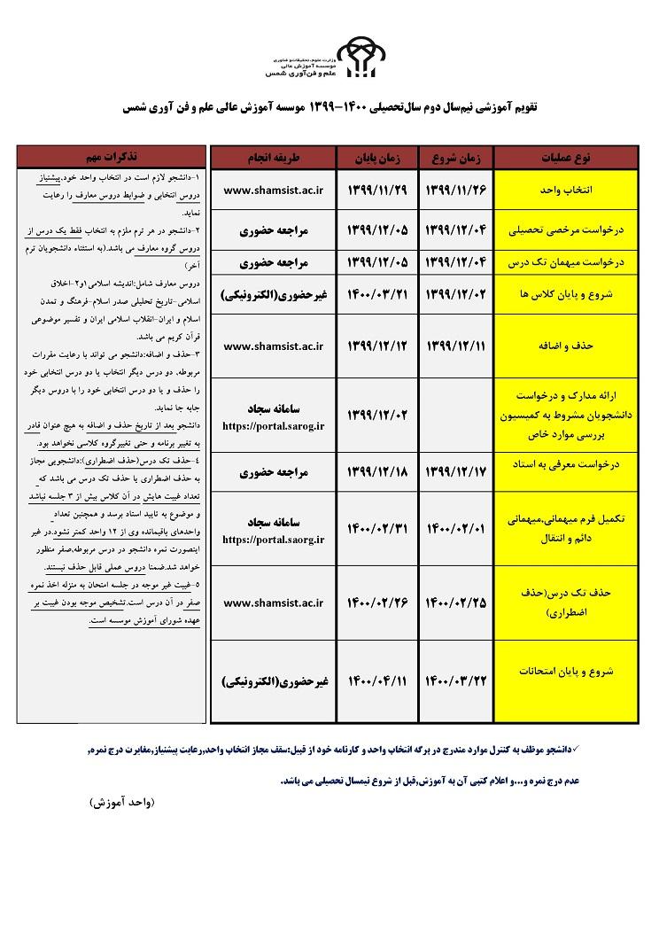 تقویم آموزشی نیمسال دوم سال تحصیلی 1400-1399