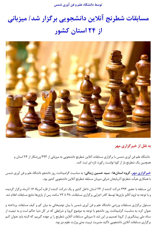 اعلام نتایج مسابقات شطرنج