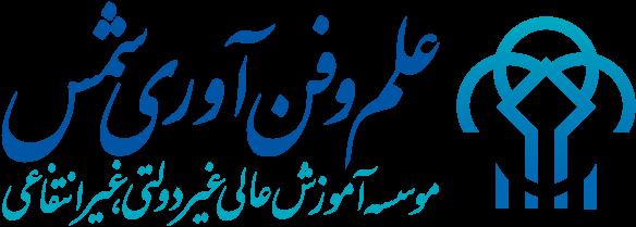 موسسه آموزش عالی علم و فن آوری شمس