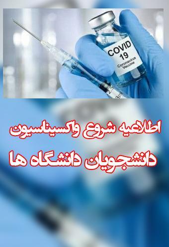 شروع واکسیناسیون دانشجویان